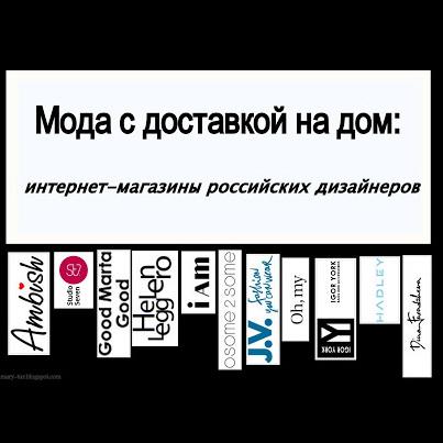 Мода с доставкой на дом: интернет-магазины русских дизайнеров