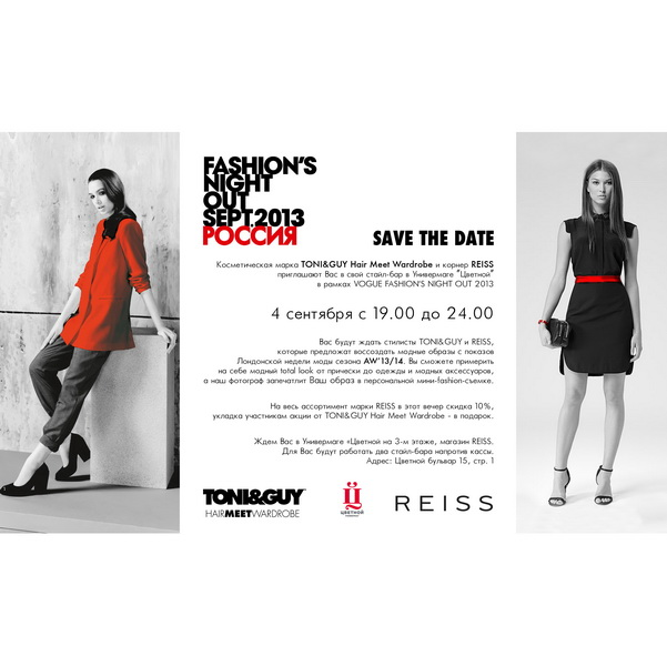 Анонс: Марка TONI&GUY Hair Meet Wardrobe примет участие в  VOGUE FASHION'S NIGHT OUT 2013