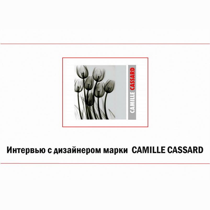 Интервью с дизайнером марки Camille Cassard