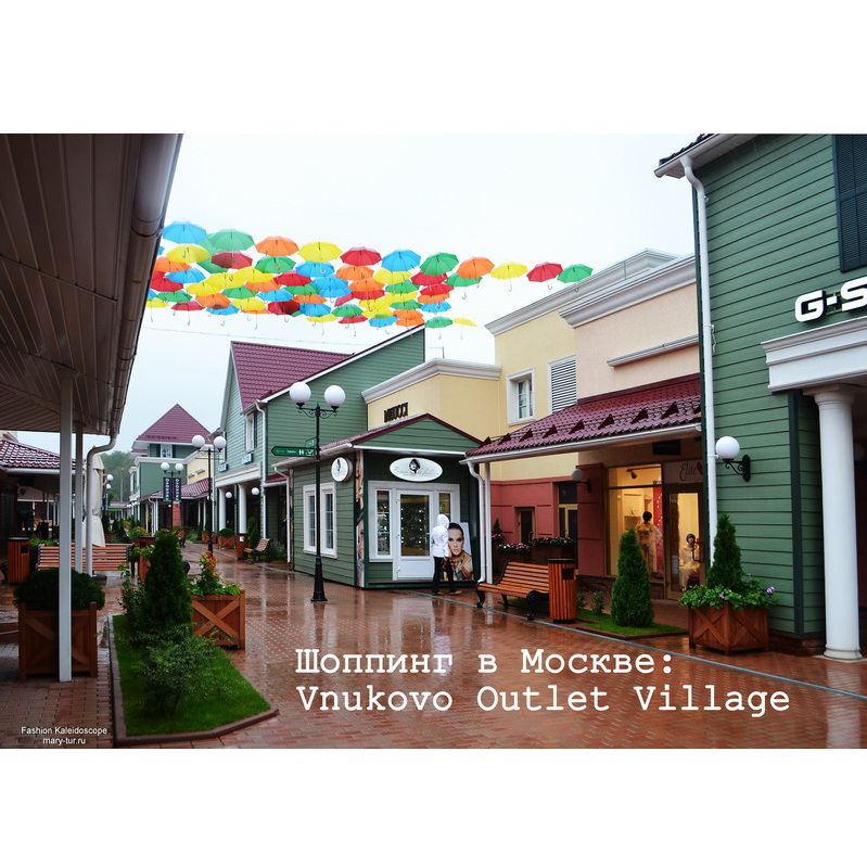 Шоппинг в Москве: Vnukovo Outlet Village