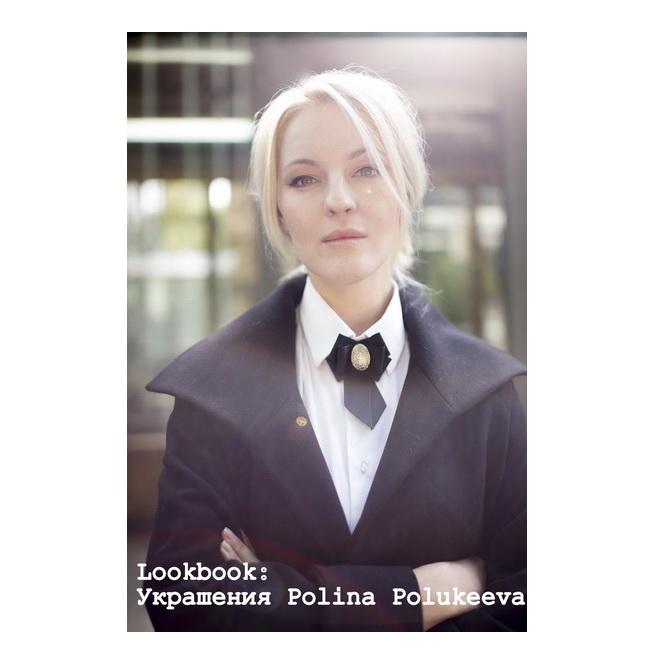 Lookbook: Украшения Polina Polukeeva