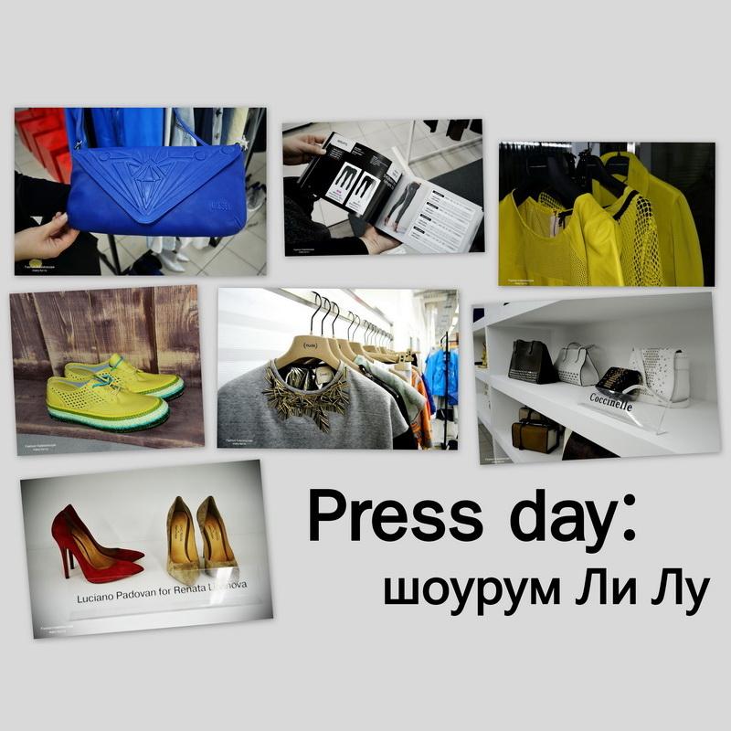 Press day: шоурум Ли-Лу
