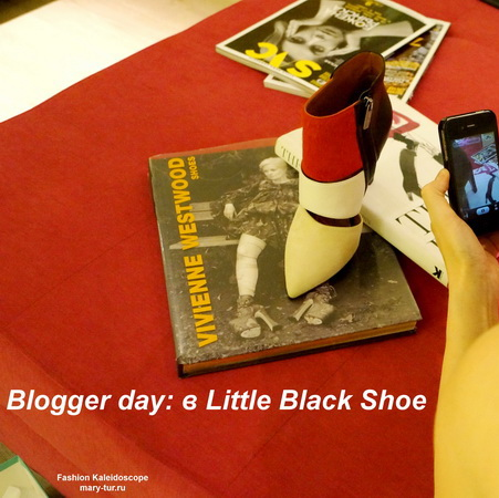 Blogger day: в Little Black Shoe