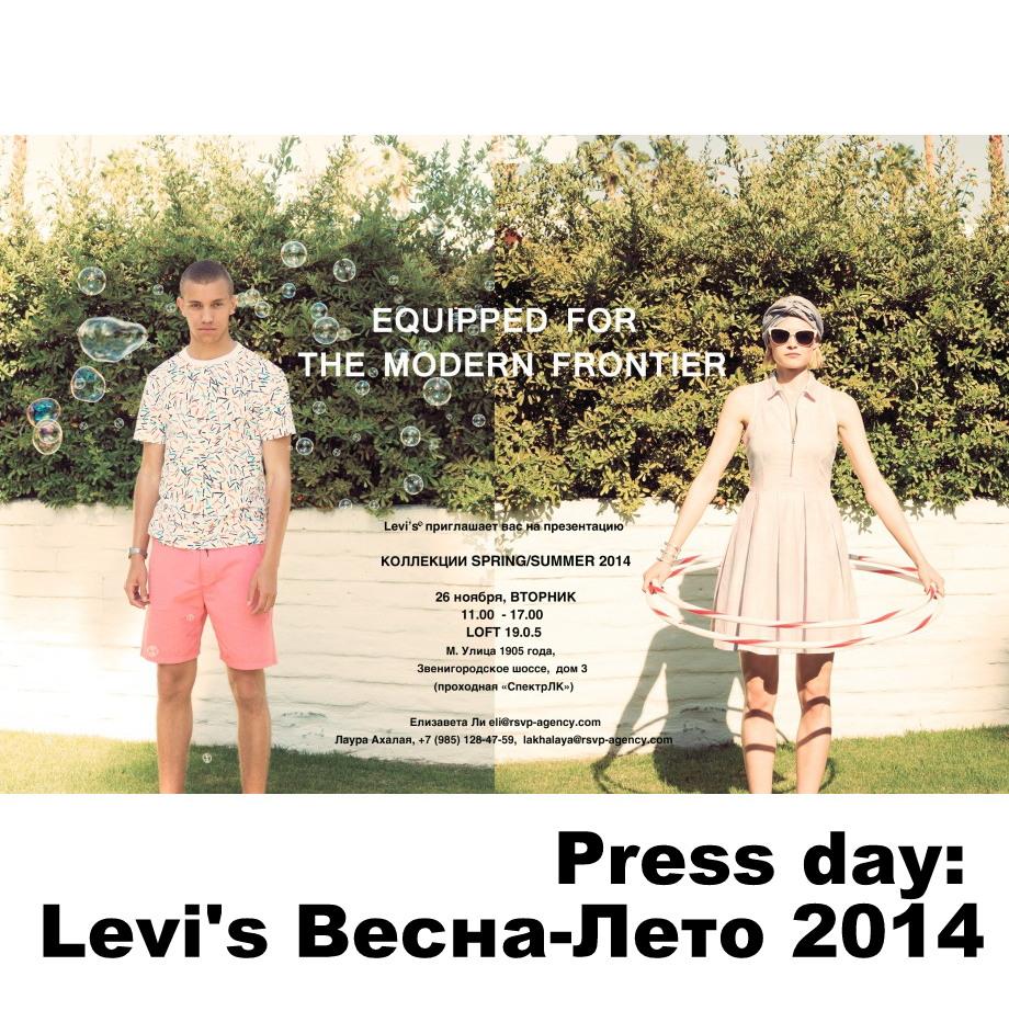 Press day: презентация новой коллекции Levi's Весна-Лето 2014