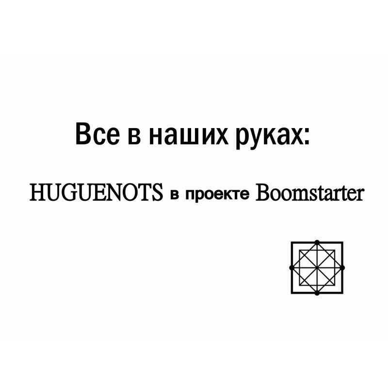 Все в наших руках: HUGUENOTS в проекте Boomstarter