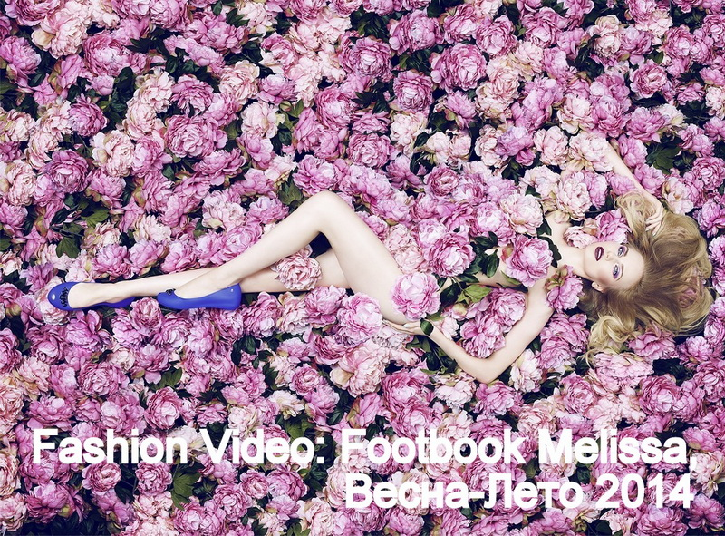 Fashion Video: Footbook Melissa, Весна-Лето 2014