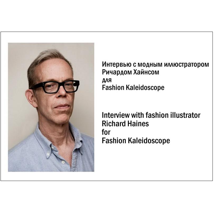 Интервью с Ричардом Хайнсом