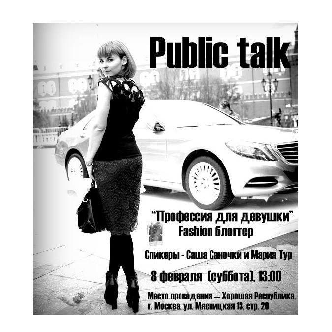 Приходите в гости: Public talk «Профессия для девушки» — Fashion блоггер с моим участием