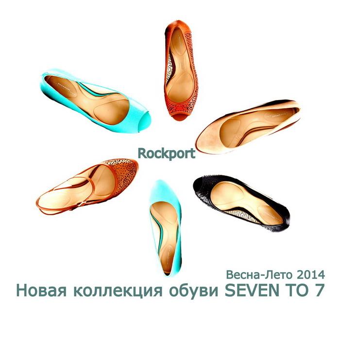 Весна-Лето 2014: Новая коллекция женской обуви Rockport - SEVEN TO 7