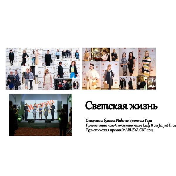 Светская жизнь: Открытие бутика Pinko во Временах Года, презентация новой коллекции часов Lady 8 от Jaquet Droz и туристическая премия MARUSYA СUP 2014