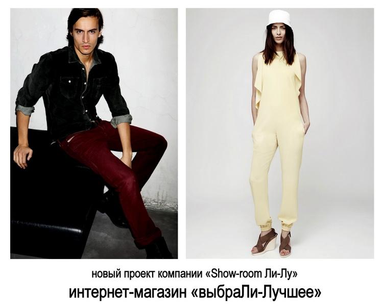Новый проект компании «Show-room Ли-Лу»: интернет-магазин shop.li-lu.ru