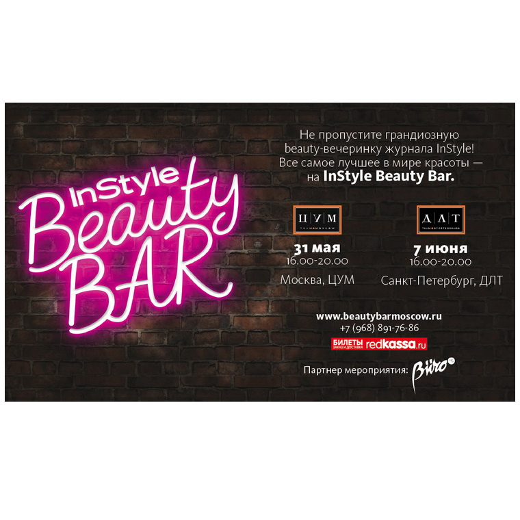 Анонс: InStyle Beauty Bar 2014