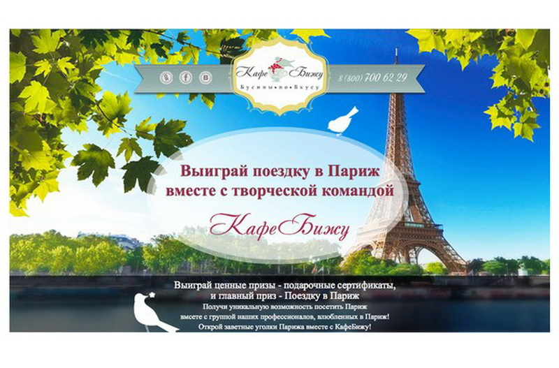 Конкурс! Выиграй поездку в Париж вместе с творческой командой сети магазинов бусин и фурнитуры КафеБижу