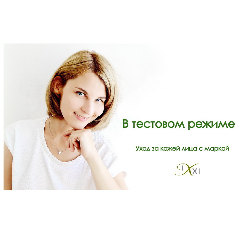 В тестововом режиме: Уход за кожей лица с маркой IXXI