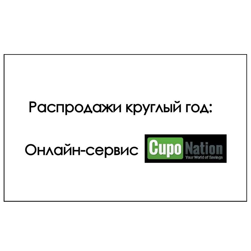 Распродажи круглый год: Онлайн-сервис CupoNation.ru