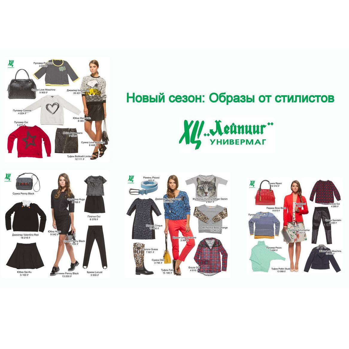 """Новый сезон с Универмагом ХЦ """"Лейпциг"""". Образы от стилистов"""