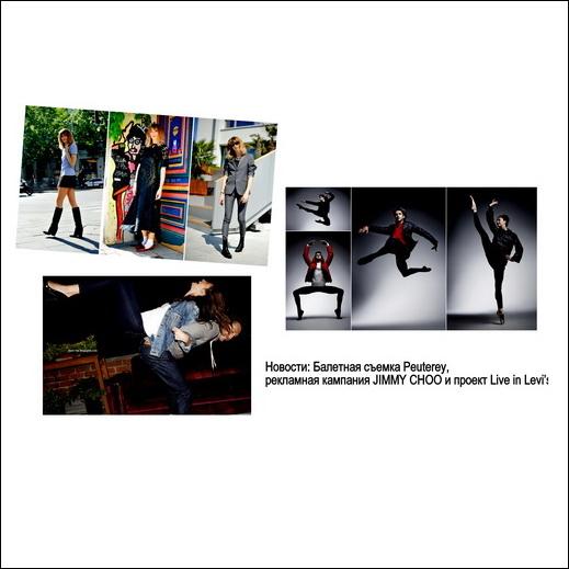 Новости: Балетная съемка Peuterey, рекламная кампания JIMMY CHOO и проект Live in Levi's®