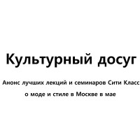 Культурный досуг: Анонс лучших лекций и семинаров о моде и стиле в Москве на сентябрь/октябрь