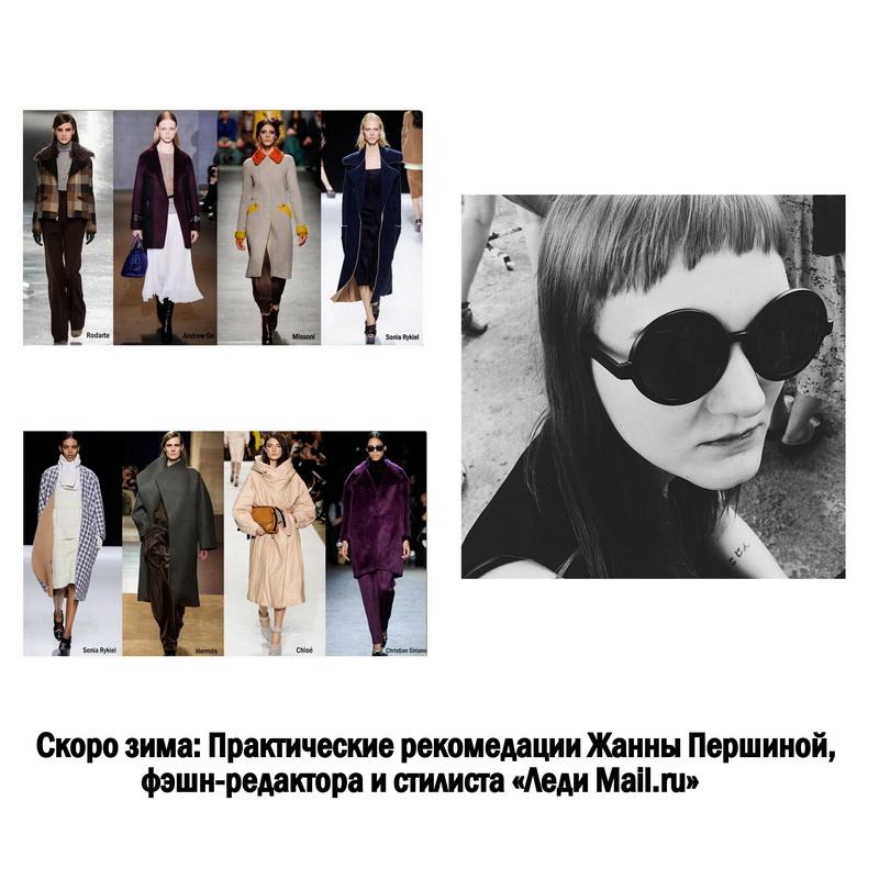 Скоро зима: Практические рекомедации Жанны Першиной, фэшн-редактора и стилиста «Леди Mail.ru»