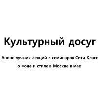 Культурный досуг: Анонс лучших лекций и семинаров о моде и стиле в Москве на октябрь/ноябрь