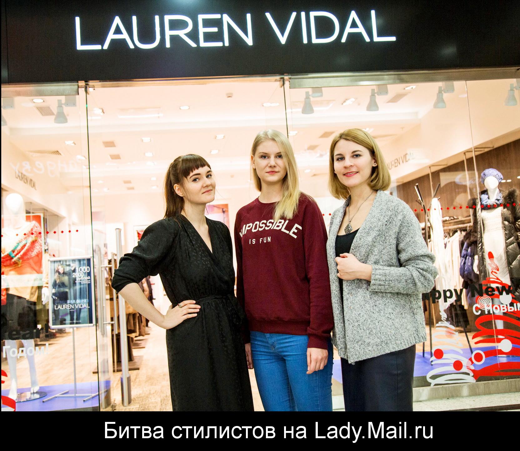 Эксперимент: Я в битве стилистов на Lady.Mail.ru