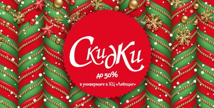 Шопинг в Москве: Распродажа до 50% в Универмаге ХЦ Лейпциг