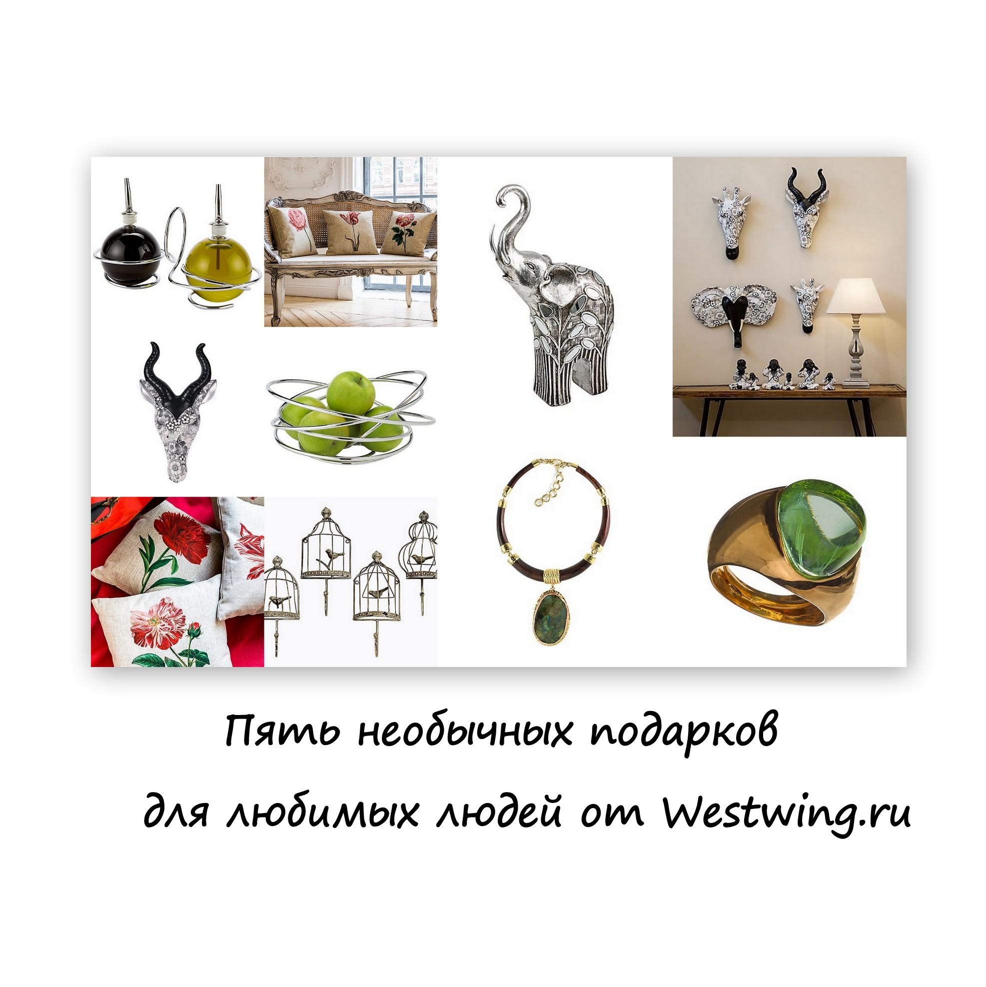 Пять необычных подарков для любимых людей от Westwing.ru