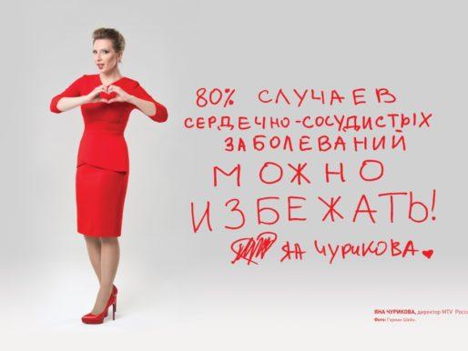"""Звезды в социальном проекте """"Пульс жизни. Моё сердце"""""""