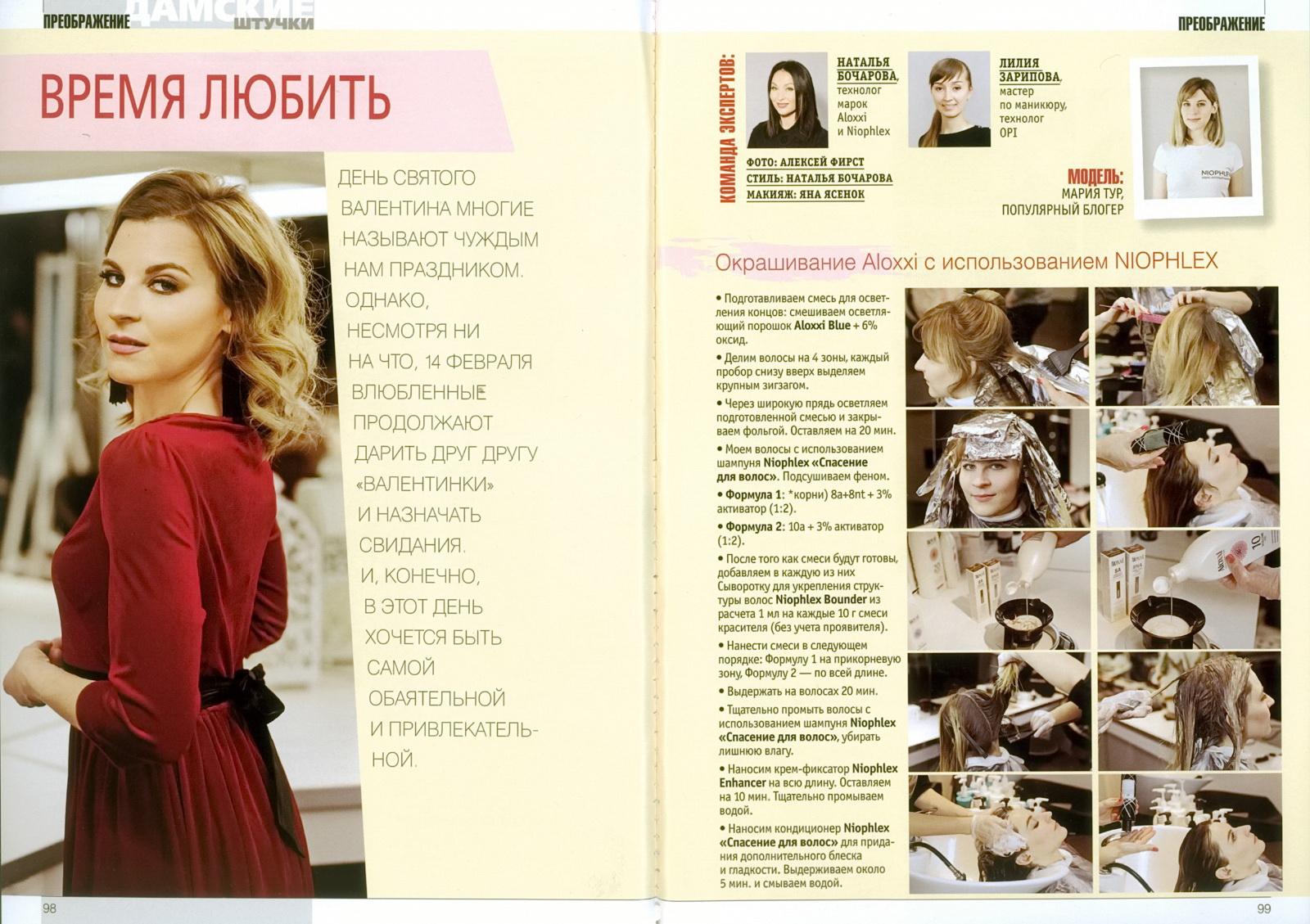 Мария Тур блогер