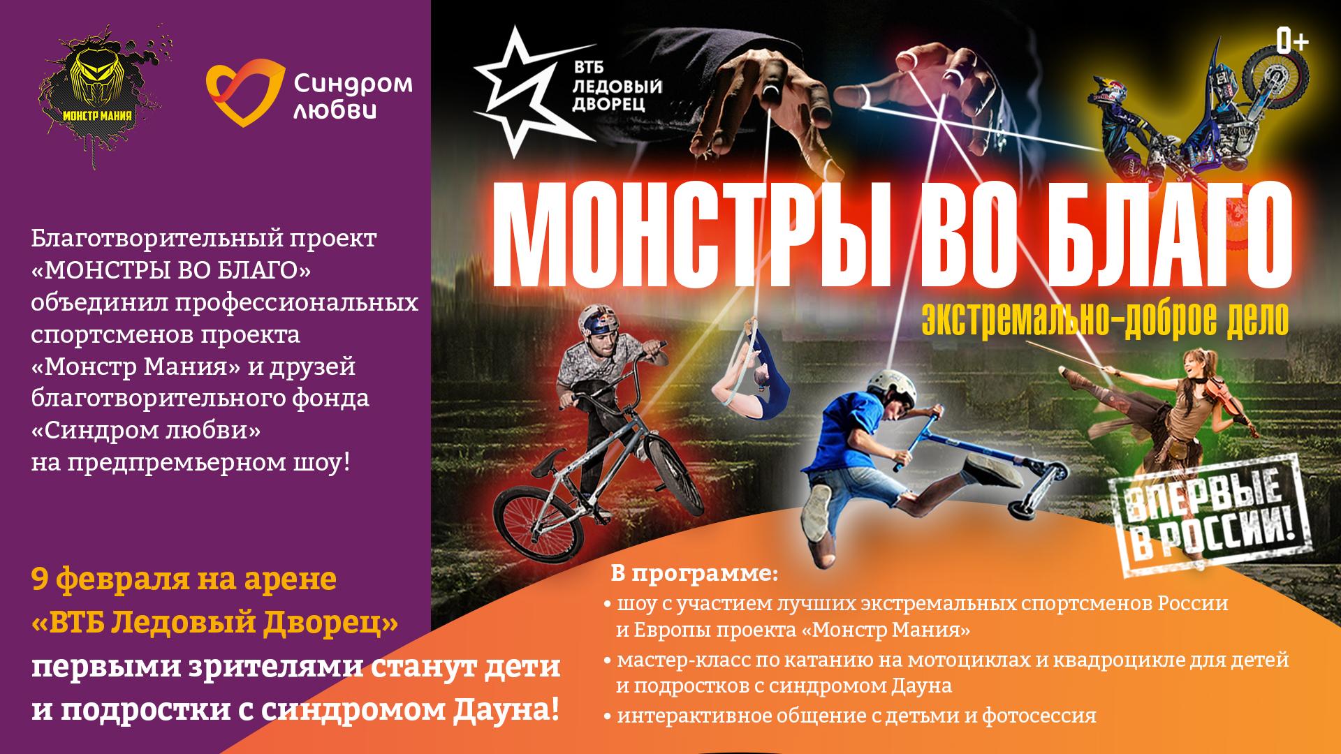 9 февраля на арене ВТБ «Ледовый Дворец» пройдет закрытый благотворительный мастер-класс «Монстры во благо»