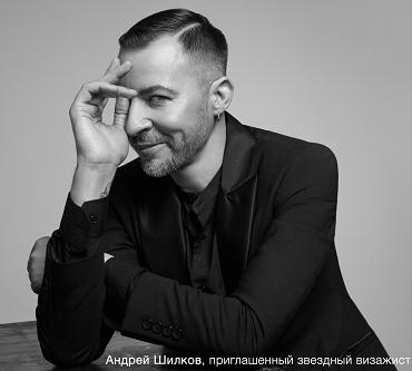 Андрей Шилков, звездный визажист