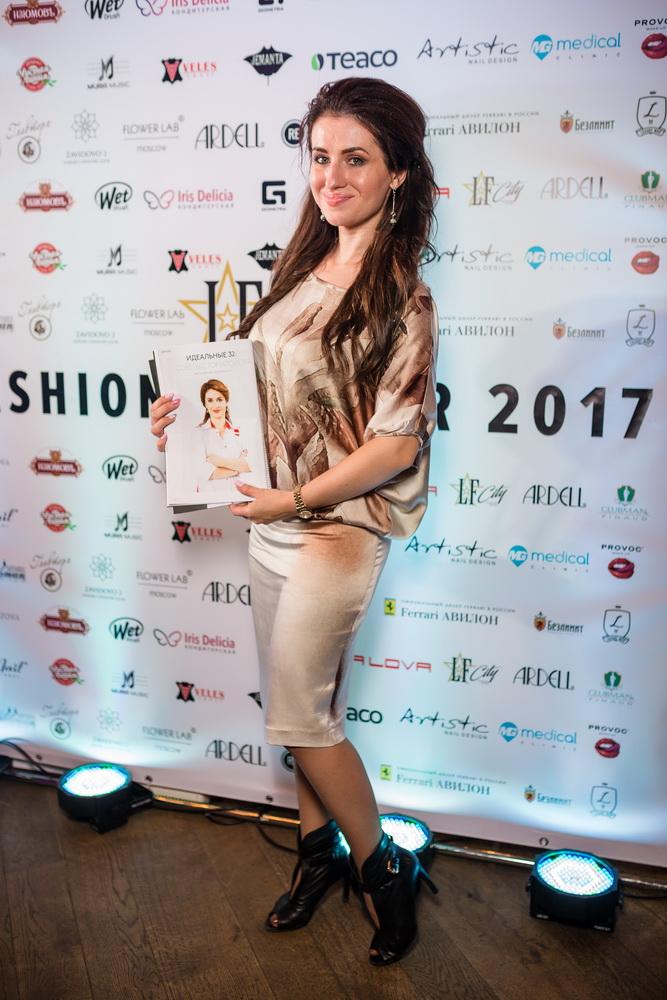 Лето в Москве: LF City Fashion Summer 2017