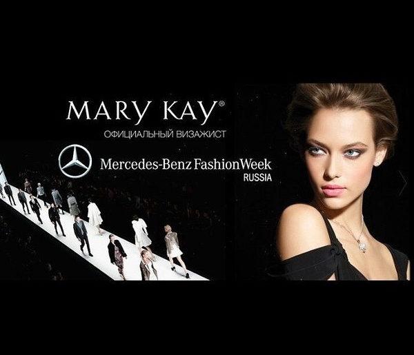 Mary Kay станет официальным визажистом Mercedes-Benz Fashion Week Russia пятый год подряд