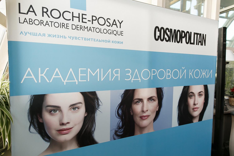 Марка LA ROCHE-POSAY объявила о старте программы «Академия здоровой кожи»