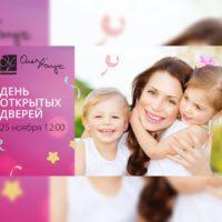 Планы на выходные: в субботу 25 ноября пройдет День открытых дверей в учебном центре ОлеХаус-Москва для мам и детей
