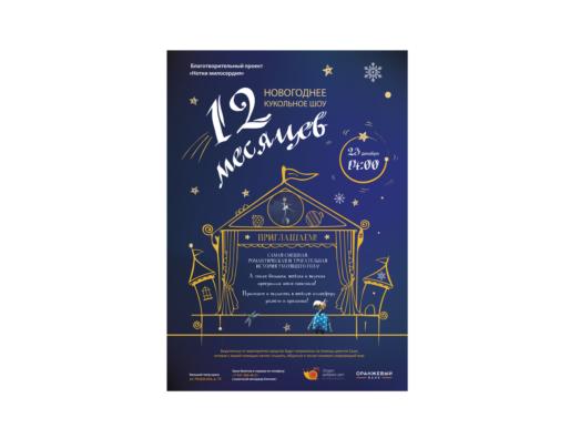 Афиша: благотворительный фонд «Отдел добрых дел» приглашает своих друзей и единомышленников на праздничный спектакль