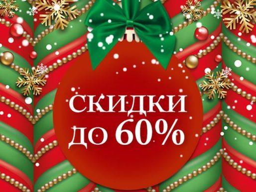 Распродажи в Москве