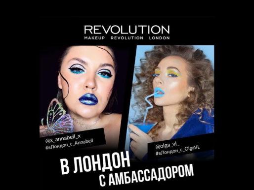 """MAKEUP REVOLUTION: Конкурс """"В Лондон с Амбассадором"""""""