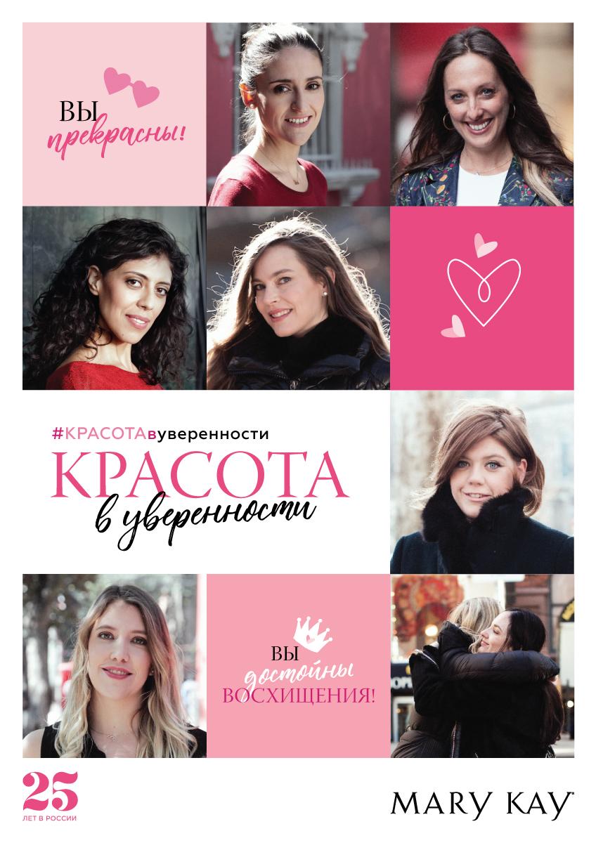 Компания Mary Kay запустила глобальную кампанию #красотавуверенности