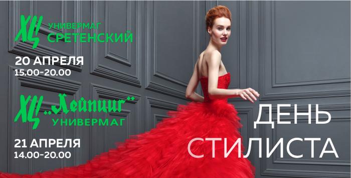 Куда пойти в Москве: День Стилиста в ХЦ - модный повод для шоппинга