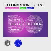 В Москве пройдет международный фестиваль – TELLING STORIES FEST
