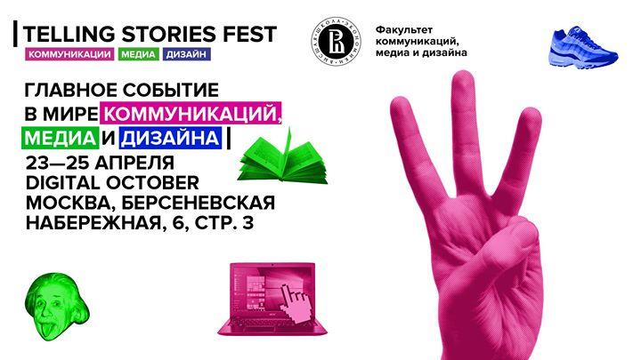 В Москве пройдет TELLING STORIES FEST