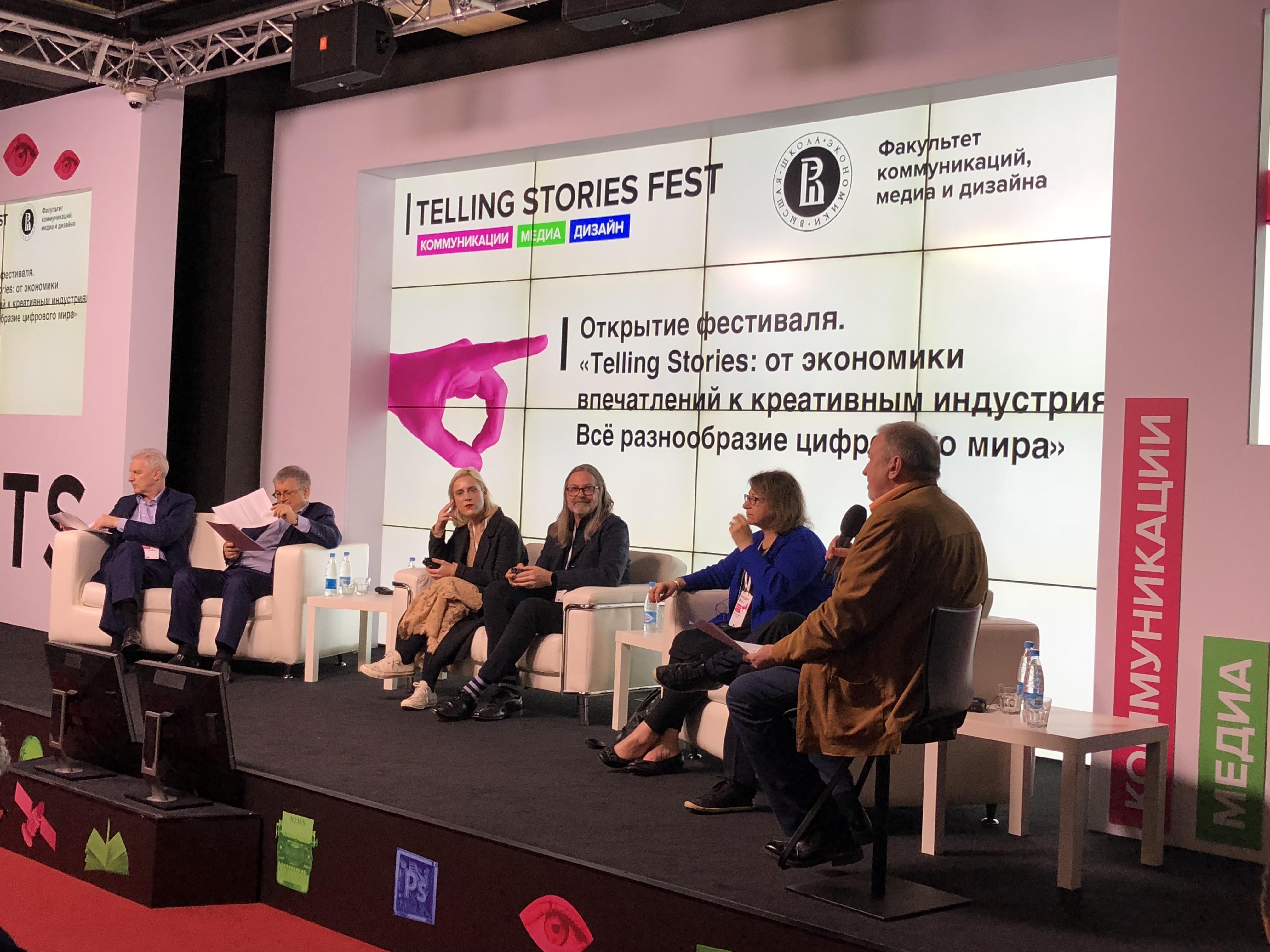Фестиваль Telling Stories Fest