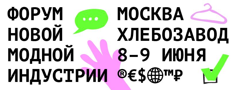 В Москве на Хлебозаводе пройдет форум новой модной индустрии BE IN OPEN