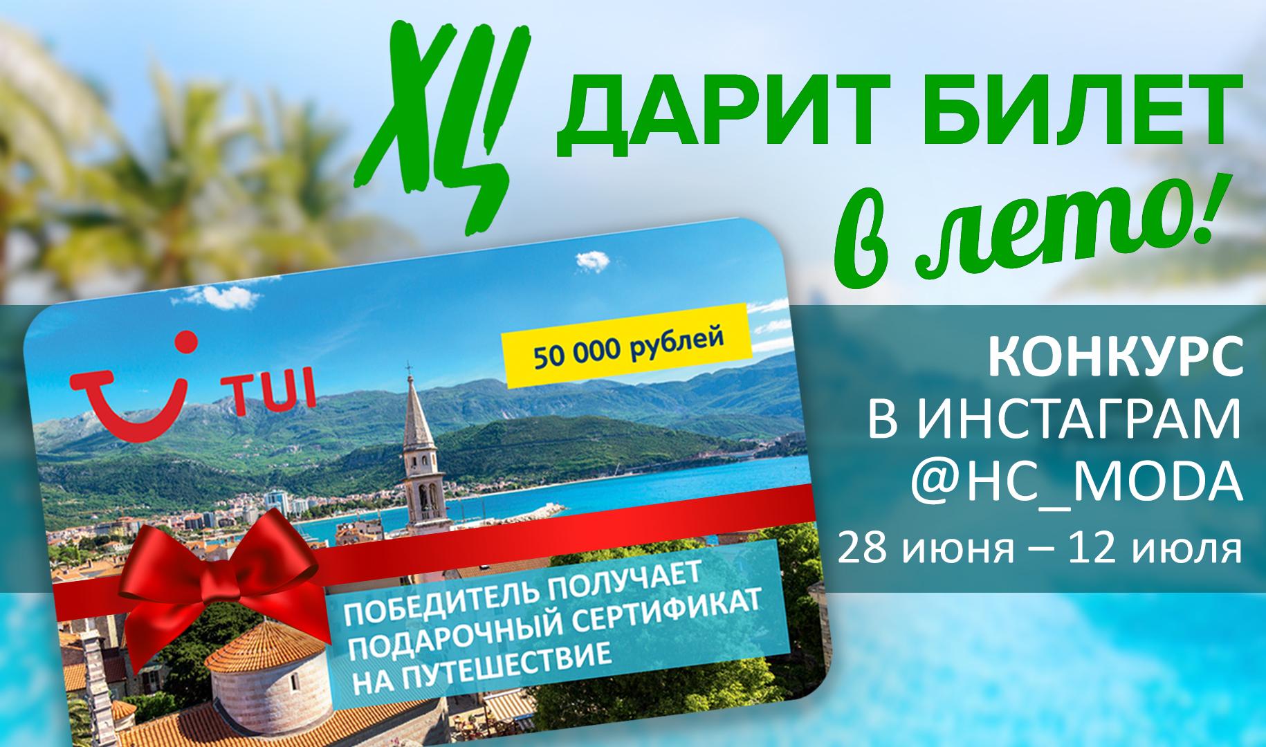 ХЦ дарит билет в лето!