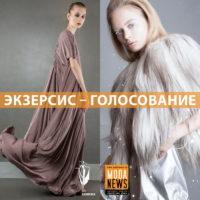 Голосование за лучшую коллекцию: финал международного конкурса молодых дизайнеров «Экзерсис»