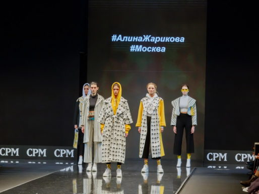 V Всероссийский конкурс дизайнеров одежды PROfashion Masters  и III конкурс  «Таланты PROfashion Masters»