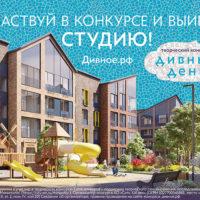 «Сити-XXI век» разыграет студию в конкурсе «Дивный день»