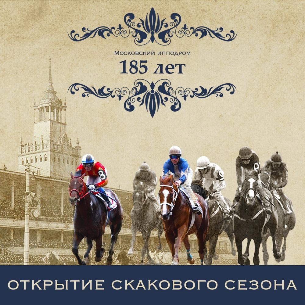 Открытие юбилейного 185 скакового сезона на Центральном Московском ипподроме