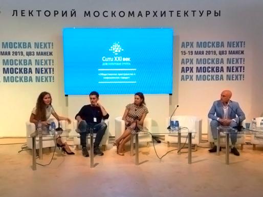 На выставке АРХ Москва обсудили современные девелоперские проекты